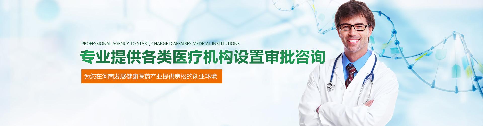医疗机构设置